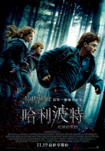 哈利波特:死神的聖物Ⅰ Harry Potter & The Deathly Hallows: Part I