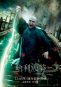 哈利波特:死神的聖物II Harry Potter and the Deathly Hallows: Part II 劇照22