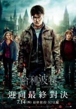 哈利波特:死神的聖物II Harry Potter and the Deathly Hallows: Part II