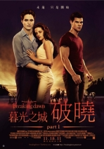 暮光之城:破曉I The Twilight Saga: Breaking Dawn - Part 1