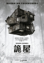 詭屋 The Cabin in the Woods