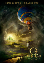 奧茲大帝 Oz the Great and Powerful
