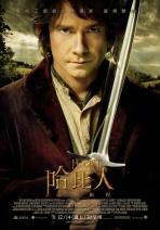 哈比人:意外旅程 The Hobbit: An Unexpected Journey