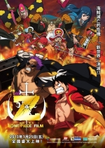 航海王電影:Z One Piece Film Z