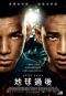地球過後 After Earth 海報1