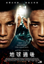 地球過後 After Earth
