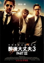 醉後大丈夫3 The Hangover Part III