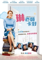 琳老師卡好 The English Teacher