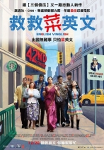 救救菜英文 English Vinglish