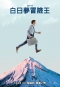 白日夢冒險王 The Secret Life of Walter Mitty 海報1