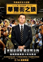 華爾街之狼 The Wolf of Wall Street