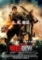 明日邊界 EDGE OF TOMORROW 海報1