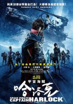 宇宙海賊哈洛克 SPACE PIRATE CAPTAIN HARLOCK