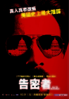 告密者 Kill the Messenger
