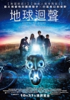 地球迴聲 Earth to Echo