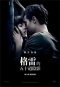 格雷的五十道陰影 Fifty Shades of Grey 海報4