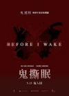 鬼撕眠 BEFORE I WAKE