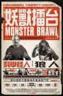 妖獸擂台 Monster Brawl