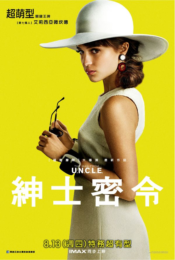 【動作】紳士密令線上完整看 The Man from U.N.C.L.E.
