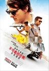不可能的任務:失控國度 Mission: Impossible - Rogue Nation