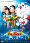 哆啦A夢:大雄的宇宙英雄記 Doraemon: Nobita's Space Hero Record of Space Heroes
