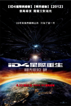 ID4星際重生 Independence Day: Resurgence