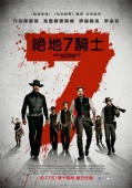 絕地7騎士 The Magnificent Seven