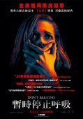 暫時停止呼吸 Don't Breathe