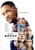 最美的安排 Collateral Beauty
