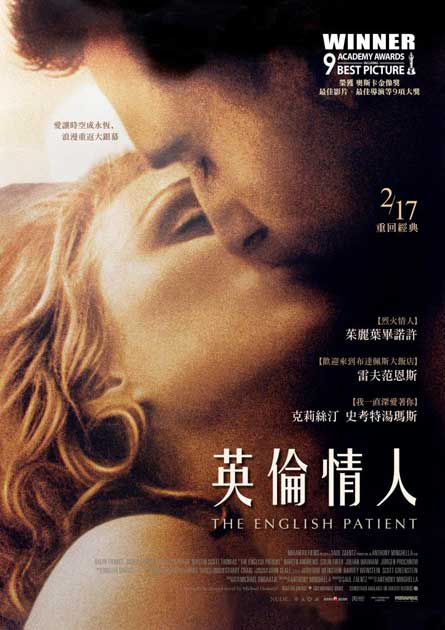 英倫情人 The English Patient
