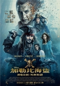 加勒比海盜  神鬼奇航:死無對證 Pirates of the Caribbean: Dead Men Tell No Tales
