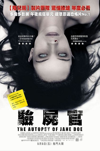 驗屍官 The Autopsy of Jane Doe