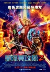 星際異攻隊2 Guardians of the Galaxy Vol. 2