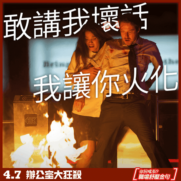 辦公室大狂殺 The Belko Experiment 劇照13