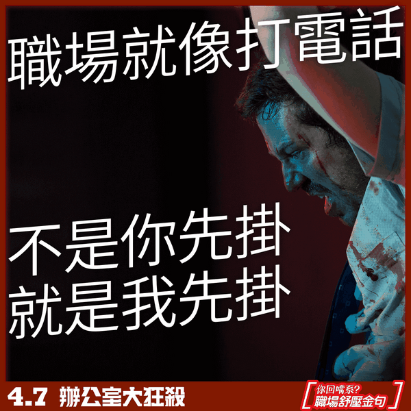 辦公室大狂殺 The Belko Experiment 劇照14
