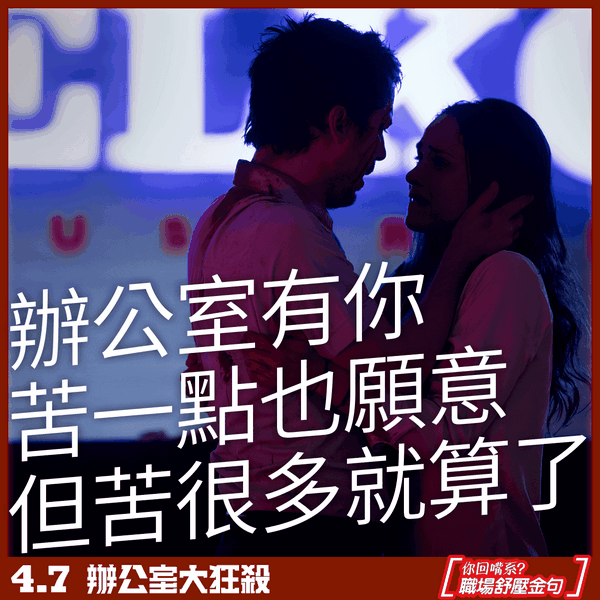 辦公室大狂殺 The Belko Experiment 劇照15