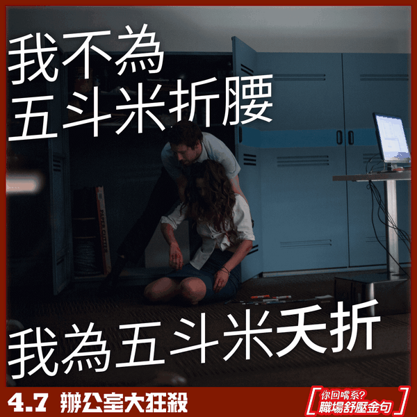辦公室大狂殺 The Belko Experiment 劇照16