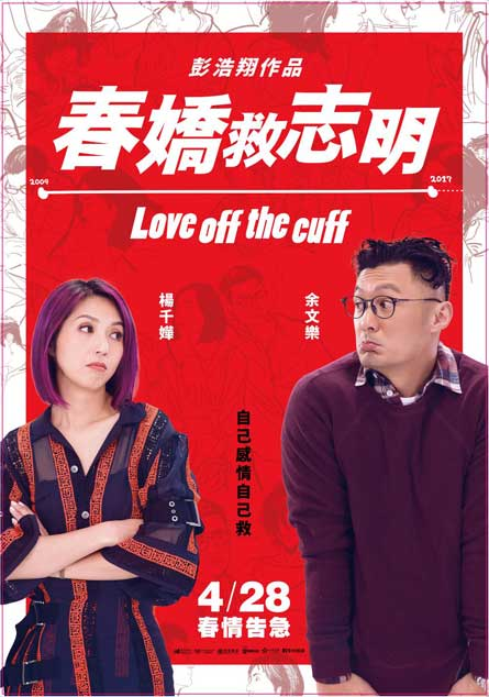 春嬌救志明 Love off the cuff