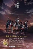 劇場版艦隊Collection KanColle the Movie