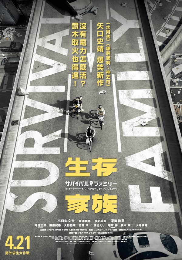 生存家族 The Survival Family