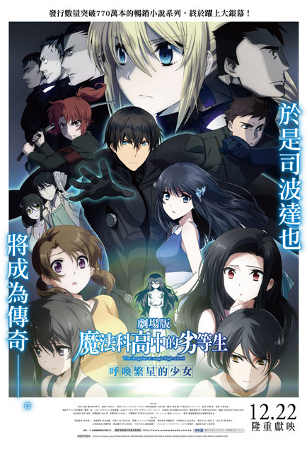 魔法科高中的劣等生 呼喚繁星的少女 The Irregular at Magic High School the Movie: The Girl Who Summons the Stars
