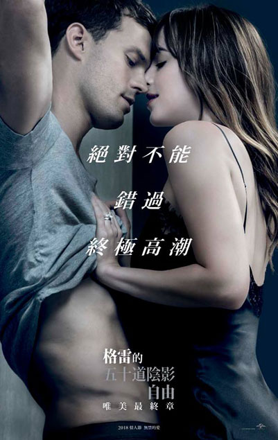 格雷的五十道陰影:自由 Fifty Shades Freed
