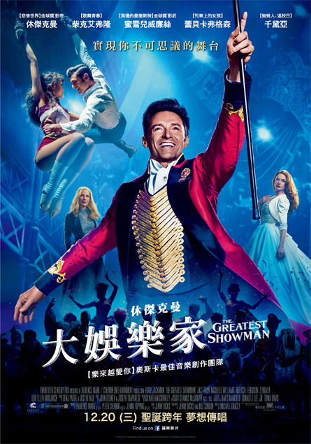 大娛樂家 The Greatest Showman