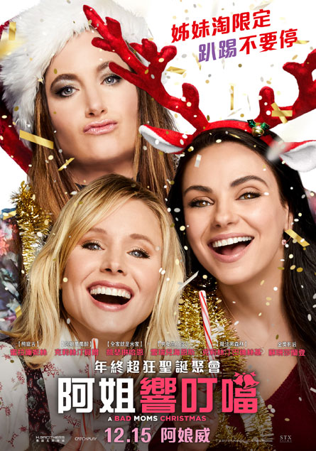 阿姐響叮噹 A Bad Moms Christmas