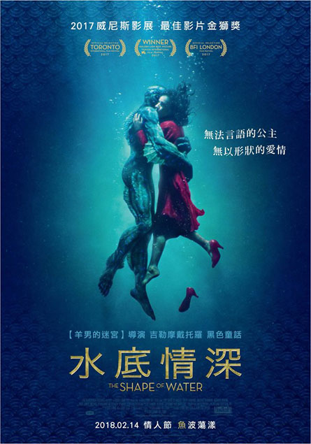 水底情深 The Shape of Water