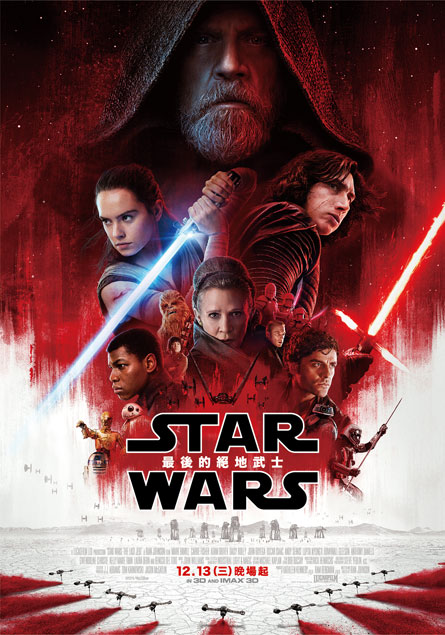 STAR WARS:最後的絕地武士 Star Wars: The Last Jedi