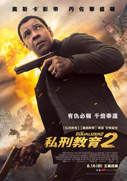 私刑教育2 The Equalizer 2