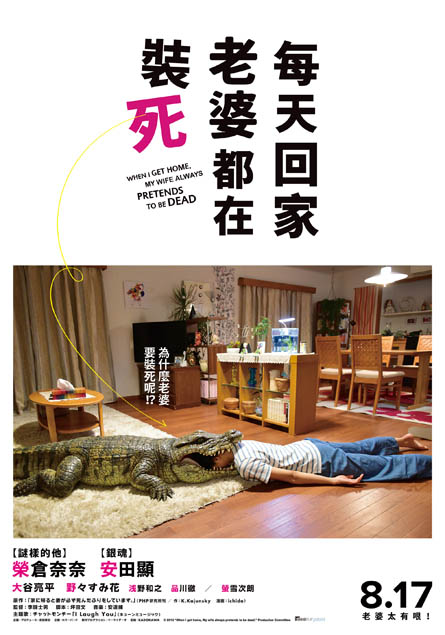 每天回家老婆都在裝死 When I Get Home, My Wife Always Pretends to be Dead