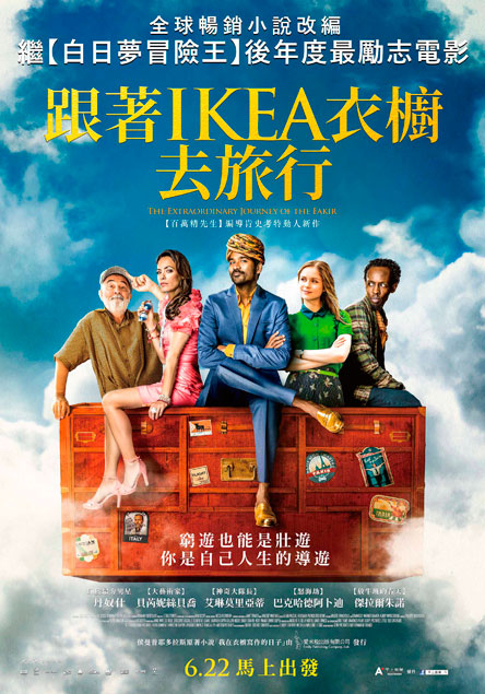跟著IKEA衣櫥去旅行 The Extraordinary Journey of the Fakir