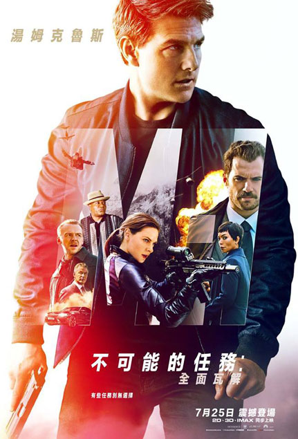 不可能的任務:全面瓦解 Mission: Impossible - Fallout